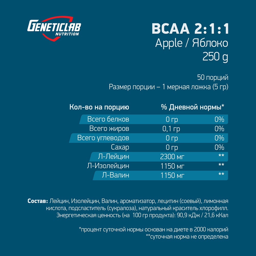 Аминокислота Geneticlab BCAA 2:1:1 250gr/50serv Apple фото 2